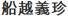 funakoshi_schrift